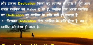 Good Quotations in Hindi - जिसका Dedication जैसे व्यक्ति