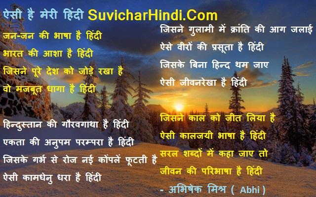 【हिंदी दिवस पर 5 कविता】Hindi Diwas Poems With Images