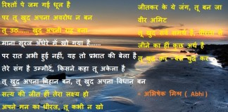 मोटिवेशनल हिन्दी कविता - Motivational Poems in Hindi About Success Wikipedia
