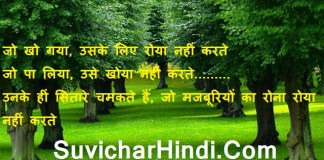 13 मोटिवेशनल शायरी - Motivational Shayari in Hindi on life With Photo Collection