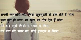 जख्मी दिल शायरी - Zakhmi Dil Shayari Wallpaper in Hindi For Facebook With Imges