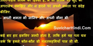 पॉजिटिव थिंकिंग कोट्स इन हिन्दी - Positive Thinking Quotes in Hindi About Life Status