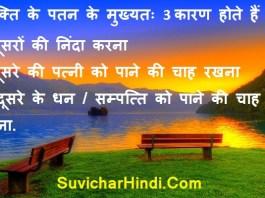19 अच्छी बातें - Achi Baatein in Hindi Language Wallpaper FB Me एसएमएस इमेज
