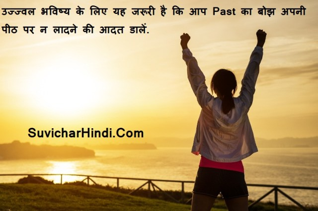 Quotes in Hindi About Life