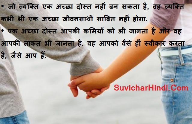 Quotes On Friendship in Hindi दोस्ती पर कोट्स / विचार - फ्रेंडशिप कोट्स