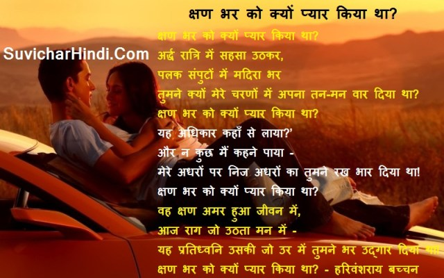 क्षण भर को क्यों प्यार किया था ? - Harivansh Rai Bachchan Poems in Hindi