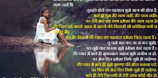 ब्रोकेन हार्ट कविता हिन्दी में - Broken Heart Poems in Hindi