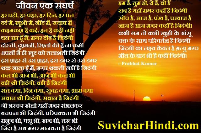 जीवन एक संघर्ष कविता - Jeevan Sangharsh Poem in Hindi