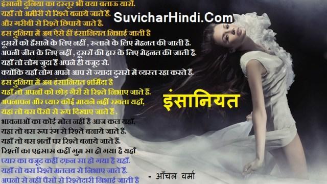 इंसानियत पर हिन्दी कविता - Poem On Humanity in Hindi