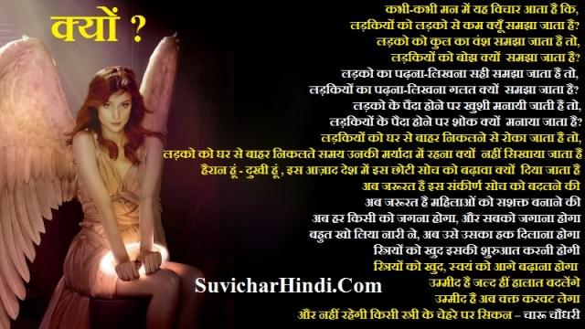महिला सशक्तिकरण पर कविता - Poem On Women's Empowerment in Hindi