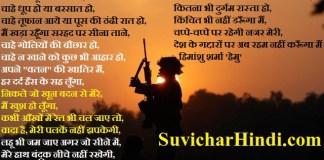 भारतीय सैनिकों पर कविता - Poems On Indian Soldiers in Hindi