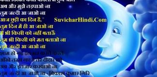 बच्चों के लिए छोटी कविताएँ - Short Poems For Kids in Hindi