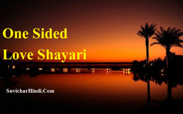 Sad Boy Wallpaper With Hindi Quotes वन साइडेड लव शायरी इन हिन्दी One Sided Love Shayari In