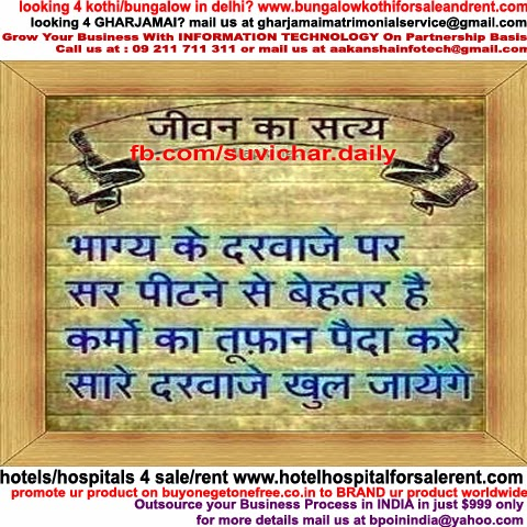 Truth of life quotes in hindi suvichar in hindi