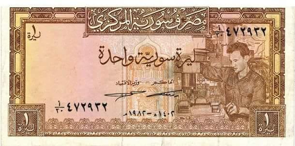 سعر الدولار والذهب في السويداء اليوم الأربعاء 23/1/2019
