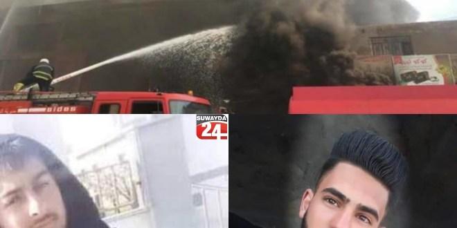 مصرع شابين من السويداء في حريق معمل بلاستك .!
