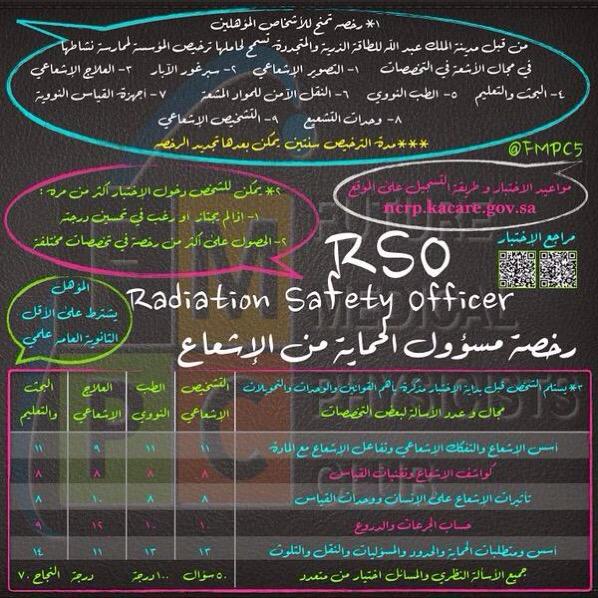 RSO 📝 Radiation safety officer 📝 | 'SuzanObaid'medphysics