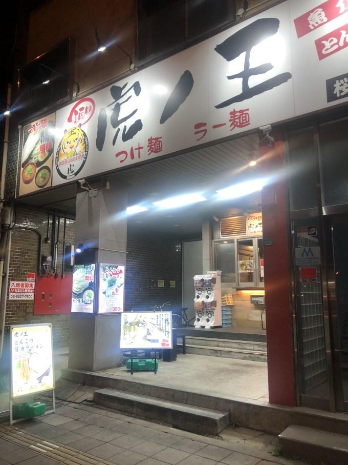麺処虎ノ王入り口写真