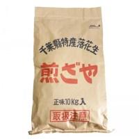 【卸・業務用】 焙煎さや付き落花生(千葉半立) 【10kg入り袋】