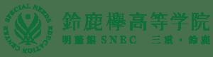 明蓬館SNEC三重・鈴鹿/鈴鹿欅高等学院