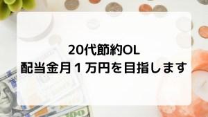 【人生初】 配当金を貰いました。20代節約OL配当金月1万円を目指します。