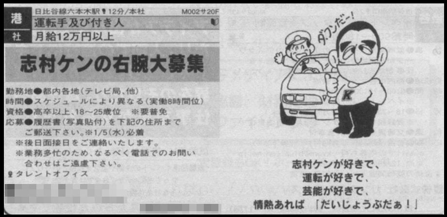 志村けんの付き人の募集広告画像