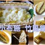 長野県の小布施に行ったなら立ち寄りたい「竹風堂」でランチとお土産を購入