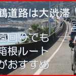 年末に関東・首都圏から伊豆に向かうのなら真鶴道路はやめておこう!大渋滞だよ。