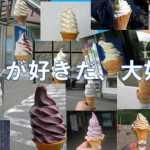【ご当地ソフトクリームを食べよう!】2016年版