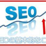 【SEO】このブログから取り入れたWordPressのパーマリンク設定について。雑記ブログなら「投稿名」のみがおすすめ