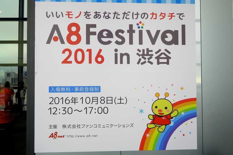 A8フェスティバル2016 in渋谷