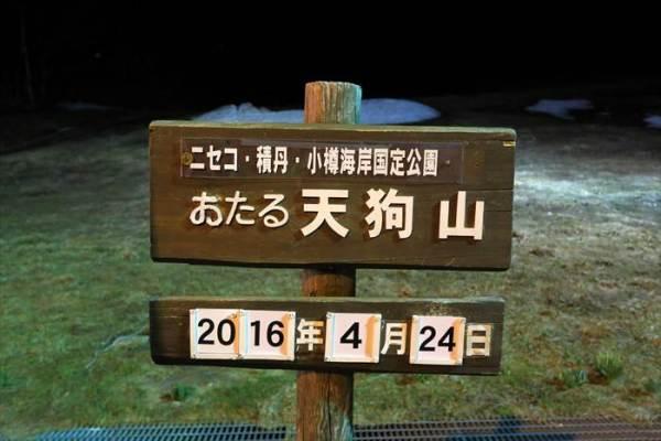 otaru-tenguyama019