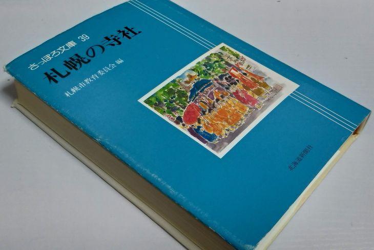 さっぽろ文庫 札幌の寺社