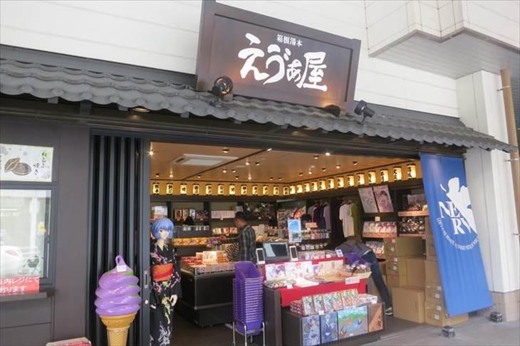 箱根湯本駅周辺