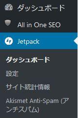 Jetpackの設定項目