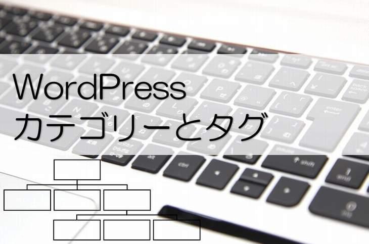 WprdPress カテゴリーとタグ