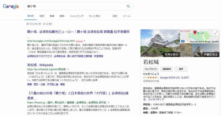 鶴ケ城 検索結果