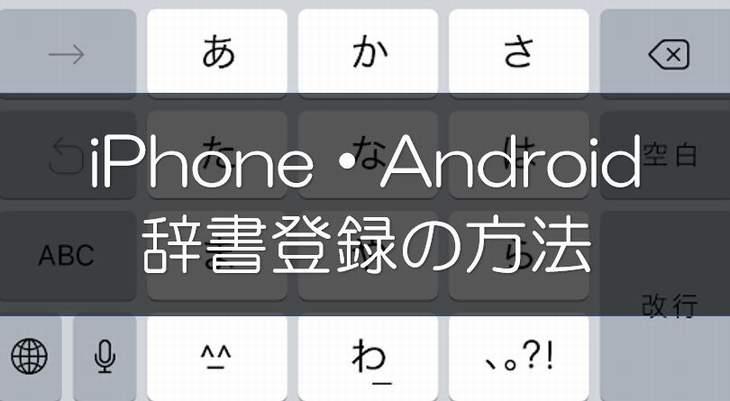 スマホ(iPhone・Android)への単語登録方法・固定のハッシュタグの入力する手間を減らそう