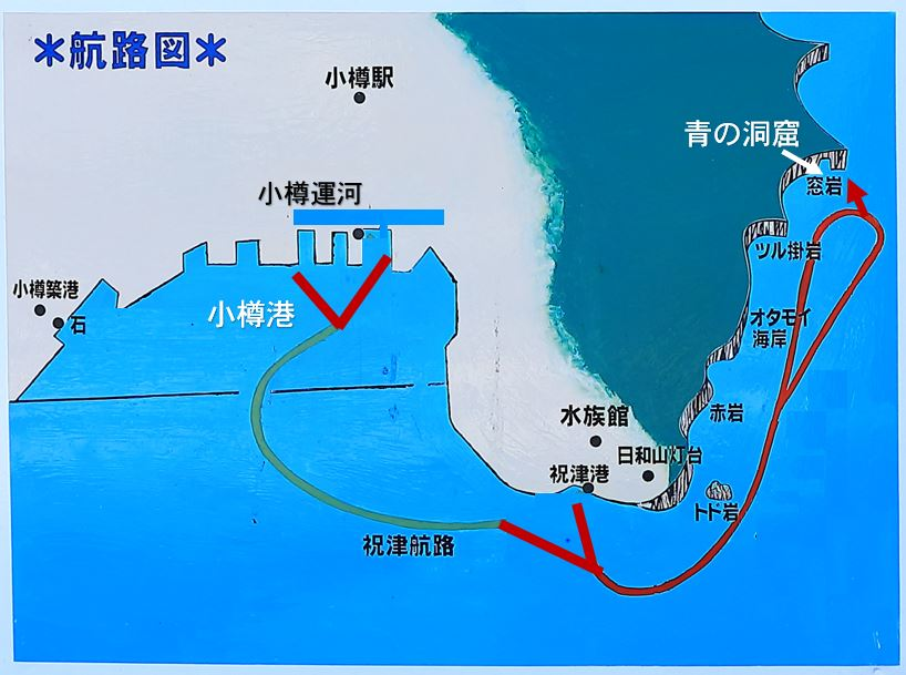 小樽 青の洞窟クルーズ 航路図