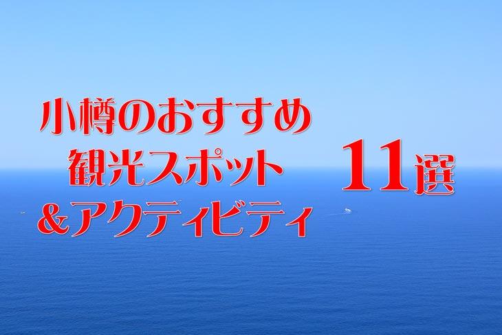 小樽で行って本当に良かった!おすすめの観光スポット&アクティビティ 11選
