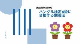 【韓国語検定試験】ハングル検定4級に合格する勉強法