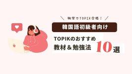 【2021年版】韓国語おすすめの教材・テキスト10選 初級編【独学でTOPIK合格】