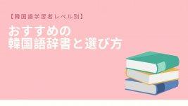【2020年版】おすすめの韓国語辞書と選び方【韓国語学習者レベル別】