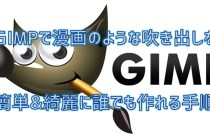 GIMP 漫画 吹き出し 簡単 綺麗 誰でも 作れる 手順