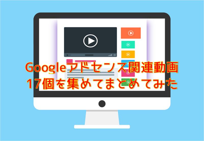Googleアドセンス関連動画をまとめ