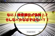 正しい検索順位 プライベート検索結果を非表示にする