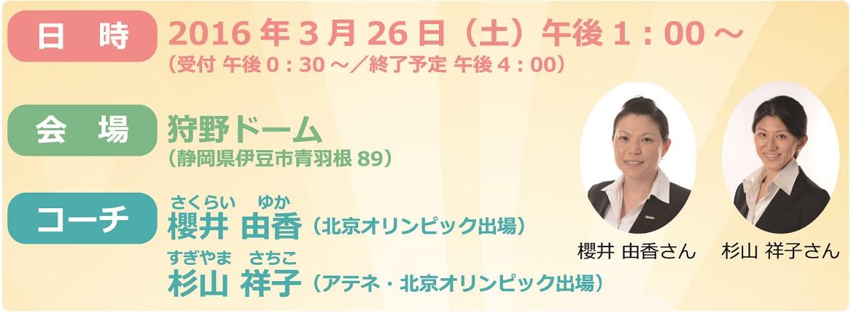 H27-JVAGP_案内図