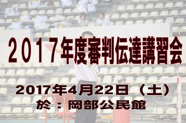 審判伝達講習会2017
