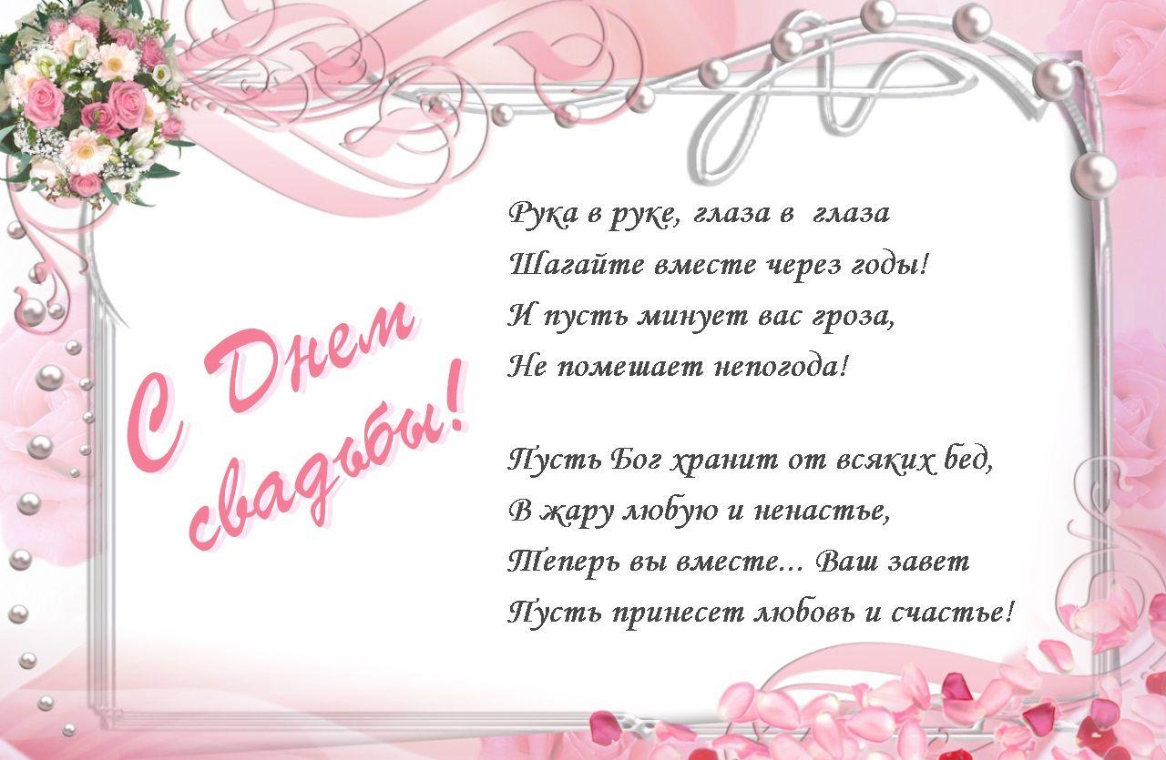 Поздравление в стихах молодоженам на открытках
