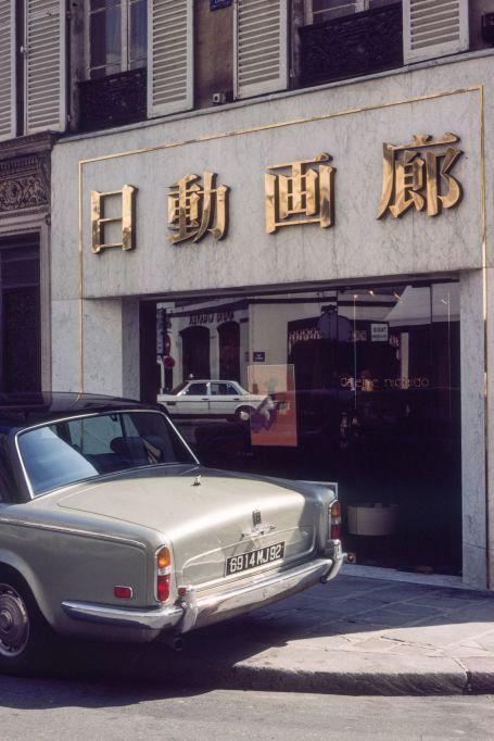1984-paris-006